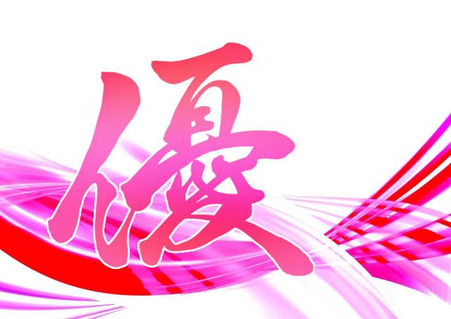 優は名前には良くない縁起の悪い漢字なのか?意味由来なども考えてみた