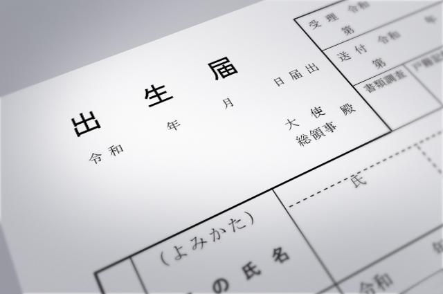名前に使えない漢字,一覧,使える漢字