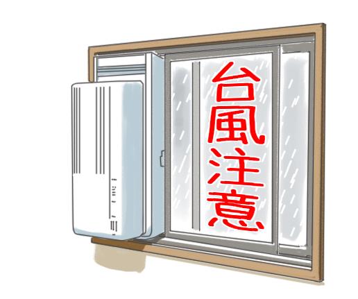 窓 用 エアコン