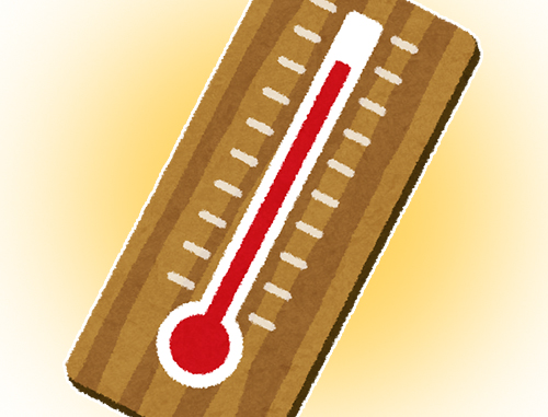 常温,何度,何度まで