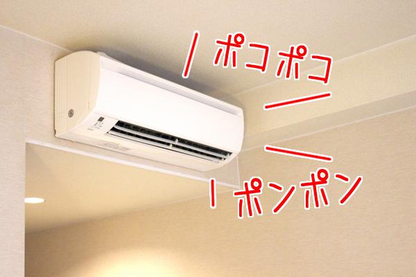 台風,エアコン,ポコポコ