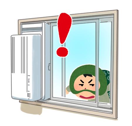 窓用エアコン,1階,防犯,閉められる,空き巣