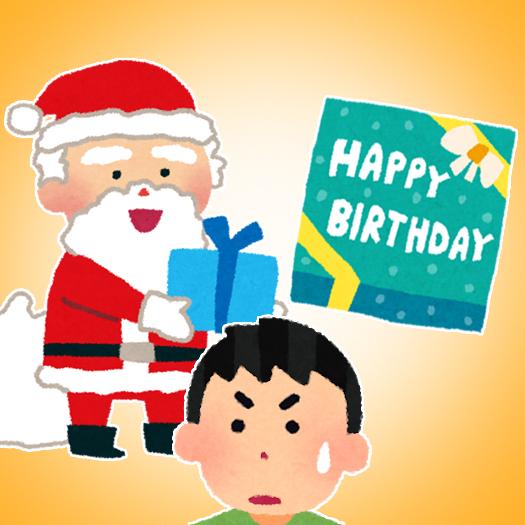 クリスマス,誕生日,近い,子供,プレゼント,一緒