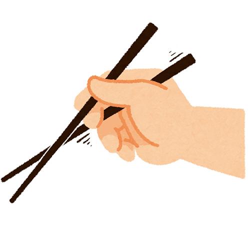 箸の持ち方,薬指,滑る,力の入れ方,コツ