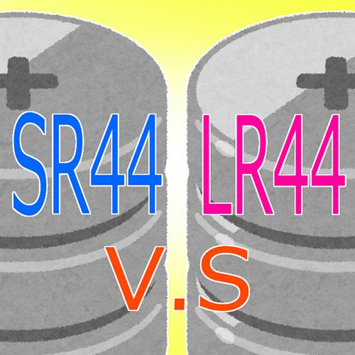SR44,LR44,違い,互換性,ノギス