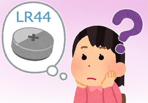 ボタン電池,LR44,互換性,一覧表,特徴