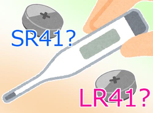 sr41,lr41,体温計,電池交換,互換性